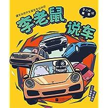 李老鼠说车(知名汽车自媒体人李老鼠与赛雷联手打造。三分钟漫画爆笑传授汽车鉴定知识)