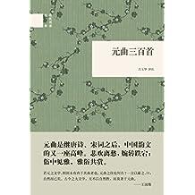 元曲三百首(精)--国民阅读经典 (中华书局出品)