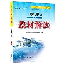 (2017春)普通高中课程标准实验教科书同步教学资源·教材解读:物理2(必修)(人教版)