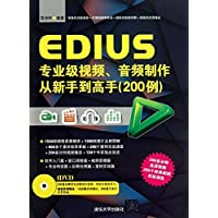 EDIUS专业级视频、音频制作从新手到高手(200例)(附DVD光盘)