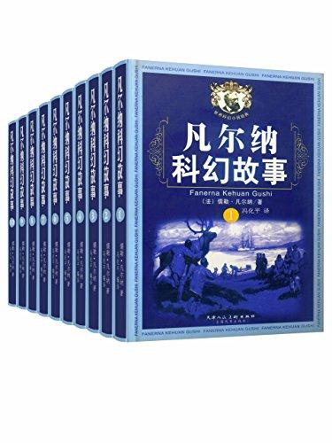 凡尔纳经典科幻故事套装(全10册)