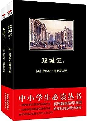 中小学生必读丛书:双城记.pdf