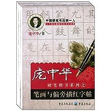 庞中华硬笔楷书系列(套装共3册)