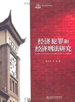 """""""经济犯罪和经济刑法研究 (研究生教学用书)"""",作者:[杨兴培]"""