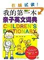 我的第一本亲子英文词典(附MP3光盘1张)
