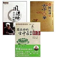 圆运动的古中医学(续)+圆运动古中医临证应用+圆运动的古中医学 共3册