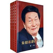 朱镕基讲话实录(特别珍藏版)(套装全4卷)