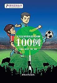 实用足球训练游戏图解100例 (清华足球丛书)