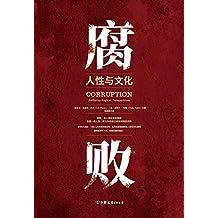 腐败:人性与文化(13位人类学家深度访问全球6大国家,全方位解读腐败的人性与文化基因。腐败来自于人性,但文化与制度却可以控制腐败!)