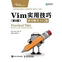 Vim实用技巧(第2版):使用模式入门篇