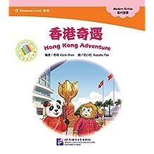 中文小书架—汉语分级读物(初级):现代故事 香港奇遇(含1CD-ROM)