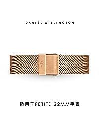 【官方授权 顺丰包邮】Danielwellington丹尼尔惠灵顿 DW表带 金属米兰表带14mm女士手表 (Melrose)