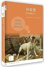 狗智慧:它们在想什么?