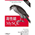 高性能MySQL(第3版)