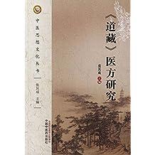 道藏医方研究 (中医思想文化丛书)