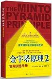 金字塔原理2