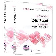 2018年初级会计职称考试教材 全2本 初级会计实务 经济法基础