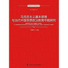 马克思主义基本原理与当代中国思想政治教育专题研究(马克思主义研究丛书0
