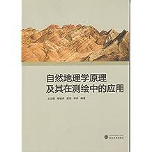 自然地理学原理及其在测绘中的应用