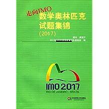 走向IMO:数学奥林匹克试题集锦(2017)