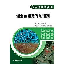 润滑油脂及其添加剂