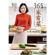 365天家常菜