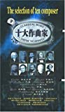 十大作曲家(10CD)