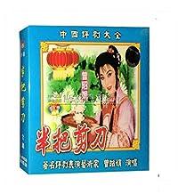 正版评剧半把剪刀全剧2VCD碟片 曾昭娟演唱中国评剧大全