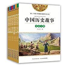 中国历史故事(套装共7册)