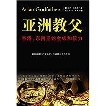 亚洲教父:香港、东南亚的金钱和权力