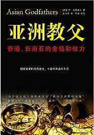 亞洲教父:香港、東南亞的金錢和權力
