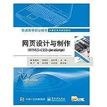网页设计与制作:HTML5+CSS3+JavaScript