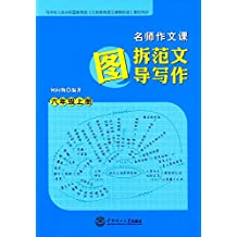 名师作文课:图拆范文 图导写作(六年级上册)
