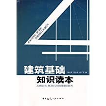 建筑基础知识读本