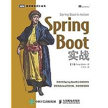 Spring Boot实战 (图灵程序设计丛书)