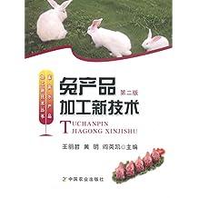 兔产品加工新技术 (畅销多年 经典再版 内容详实 弥补了行业知识空白 提供了有力指导)<畜禽水产品加工新技术丛书>