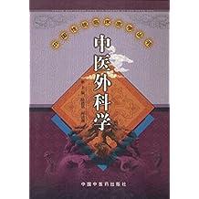 中医外科学 (中国传统临床医学丛书)