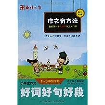 作文有方法:小学生作文好词好句好段(1-3年级专用)(彩色注音版)