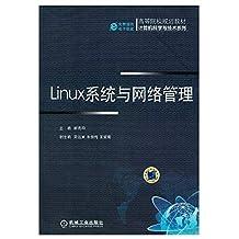 Linux系统与网络管理