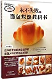 永不失败的面包烘焙教科书
