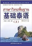 基础泰语(3)(附MP3光盘1张)