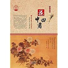 花中四君:梅兰竹菊与文化内涵
