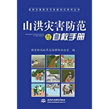 山洪灾害防范与自救手册 (自然灾害防范与自救知识系列丛书)