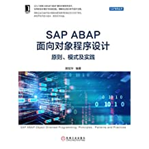 SAP ABAP面向对象程序设计:原则、模式及实践 (SAP系列丛书)