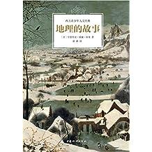 """地理的故事(100幅手绘插图,房龙代表作全译本,与""""希利尔地理""""齐名;地理、历史、艺术、文明全科知识完美呈现)"""