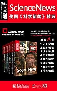 美國科學新聞精選套裝——一次看夠人類學、物理、數學、天文、生物、環境等熱門科學新聞,美國科學與公眾協會科普新聞近年精選