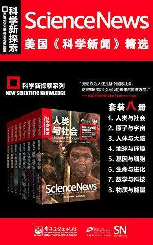 美国科学新闻精选套装:《人类与社会》 《原子与宇宙》 《物质与能量》 《数学与科技》 《生命与进化》 《基因与细胞》 《地球与环境》 《人体与大脑》(epub+mobi+azw3)(epub+mobi+azw3)