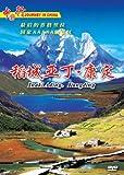 稻城亚丁•康定(DVD)