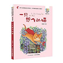 百年百部中国儿童文学经典书系(精选注音书):一只想飞的猫