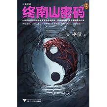 读客知识小说:终南山密码(带你探寻终南秘境背后的隐士群体、民间传说和文化宝藏。巫童全新力作!)
